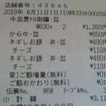 113366414 - 定食お替り無料
