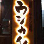 炭焼き牛タン酒場 ウシカイ - 入口外看板