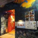 ギャラリー珈琲店 古瀬戸 - 外観(夜)