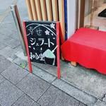 八百屋×カフェ 和合堂 -
