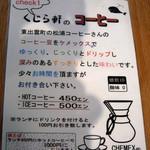 11338389 - くじら軒のコーヒー