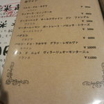 鮨 肉 酒肴 志 - ドリンクメニュー
