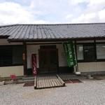 須花坂公園 憩い館 -