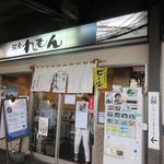 麺家れもん - お店は徳島駅の2番ホームにあります