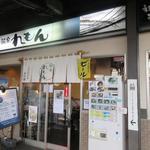 麺家れもん - 徳島駅の2番ホームにあるうどん屋さんです。
