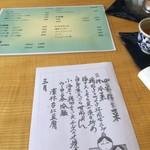 中国精進料理 凛林 -