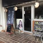 麺処 ジャングル飯店 -