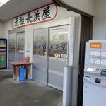 元祖長浜屋 - 入口の様子