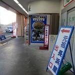 元祖長浜屋 - 入口案内
