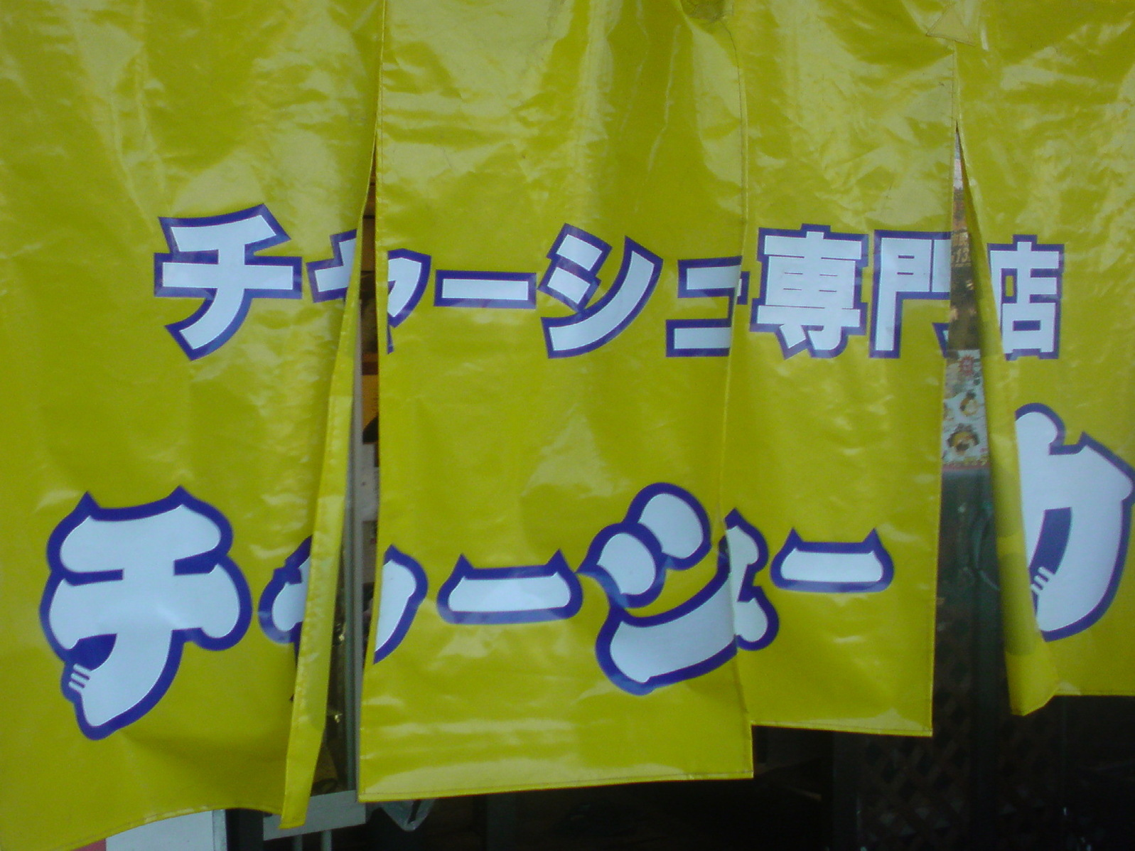 チャーシュー専門店 チャーシュー力 新狭山店