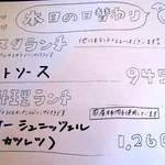 シュトゥーベン・オータマ - ('09/01)日替わりランチメニュー