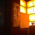 11340983 - カジュアルな雰囲気(^_−)−☆