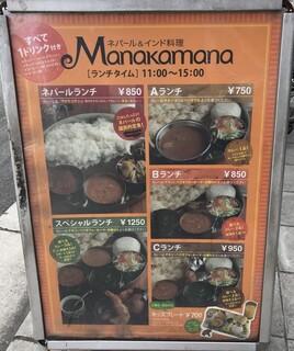 マナカマナ -