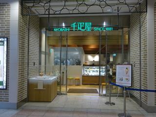 京橋千疋屋 アトレ上野店