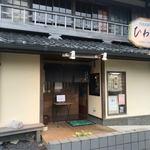 ひわさ屋 - 日和佐駅にほど近い所にある人気のレストランです。