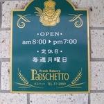 ボスケット - 営業時間と定休日