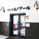 喫茶室ルノアール - 店舗入口