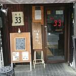 113435515 - お店の入口(開店前)