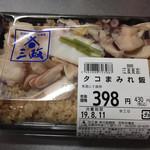 いしのまき元気いちば - タコまみれ飯(430円)