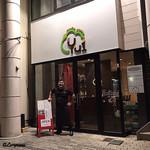 Yui - 店の外観と根市シェフ