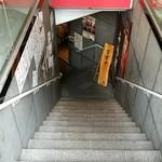 生 本まぐろ 一心 - 地下へ下りる階段