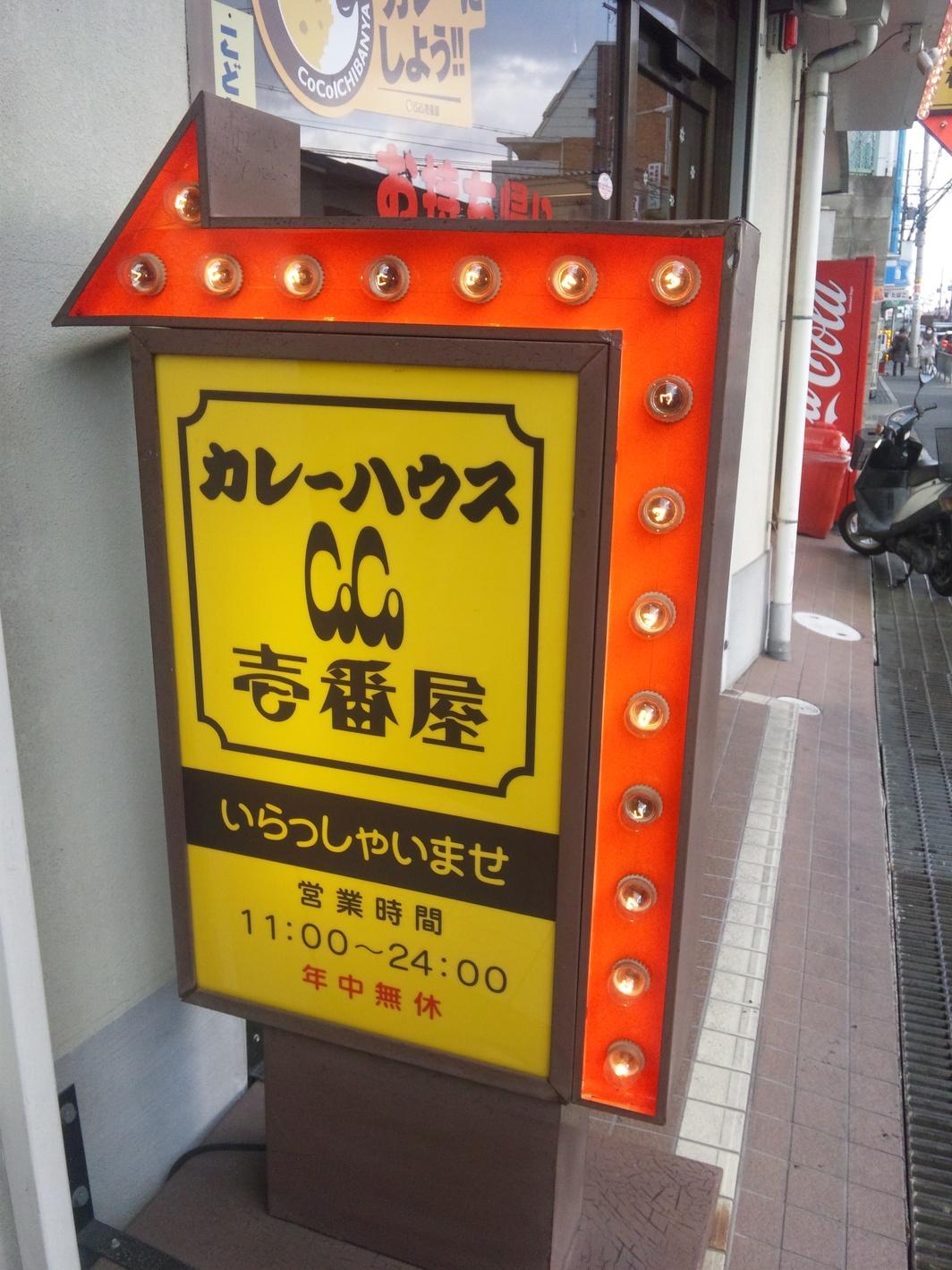 カレーハウス CoCo壱番屋 阪急豊中駅前店