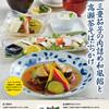 琴弾廻廊 暈亭 - 料理写真: