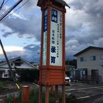 蓼科 栄町 -