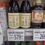 ヤオヨシ - 差別化商品