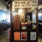 讃岐うどん大使 東京麺通団 - おでんもやってます!寒い時期には良いですね!