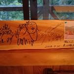 浅間坂 木庵 - 芸能人の色紙代わりの木版