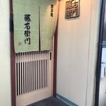 酒菜庵藤右衛門 -