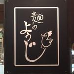 麺のようじ - 表札