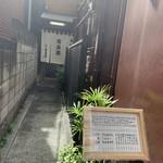 赤坂見附長寿庵 - 入口