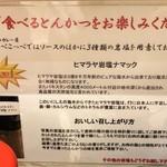 とんかつ檍のカレー屋 いっぺこっぺ - ヒマラヤ岩塩ナマックの紹介