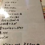 シンズキッチン - メニュー