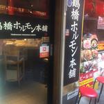 鶴橋ホルモン本舗 - 外観