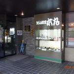 うどん本丸 - 店舗入口