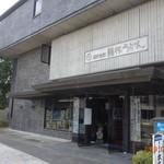 うどん本丸 - 店舗外観(表側)