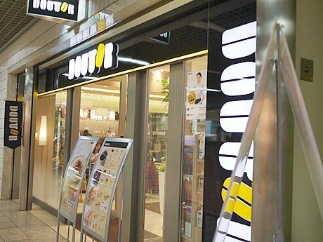 ドトールコーヒーショップ 川崎アゼリア店