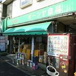 カフェ食堂みどり - このお店の2Fですw 左手奥の階段上っていきますw
