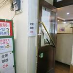 カフェ食堂みどり - 2Fのお店の入り口w