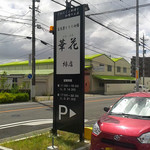 華花 - 駐車場 看板