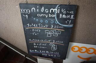 curry bar nidomi - Tシャツやトートバッグの販売も