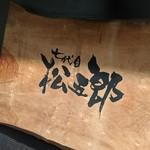 厨 七代目松五郎 -