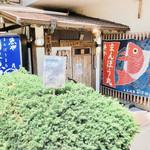 魚や 翻車魚丸 -
