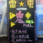 中華屋台 雷電 - 鬼シリーズ