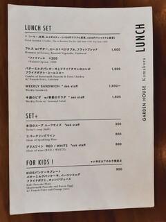 ガーデンハウス レストラン - メニュー:ランチ