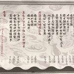 日本酒商店 YODARE - メニュー(本日のよだれ一品)