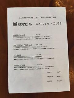 ガーデンハウス レストラン - メニュー:ドリンク